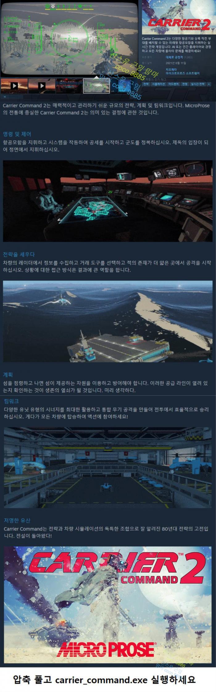 <b>항공모함 지휘 전략게임! 캐리어 커맨드 2 [무설치]</b>